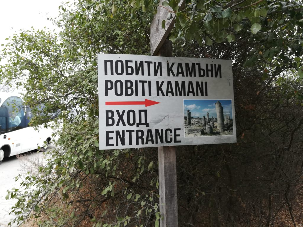 Каменный лес, Болгария, маршрут