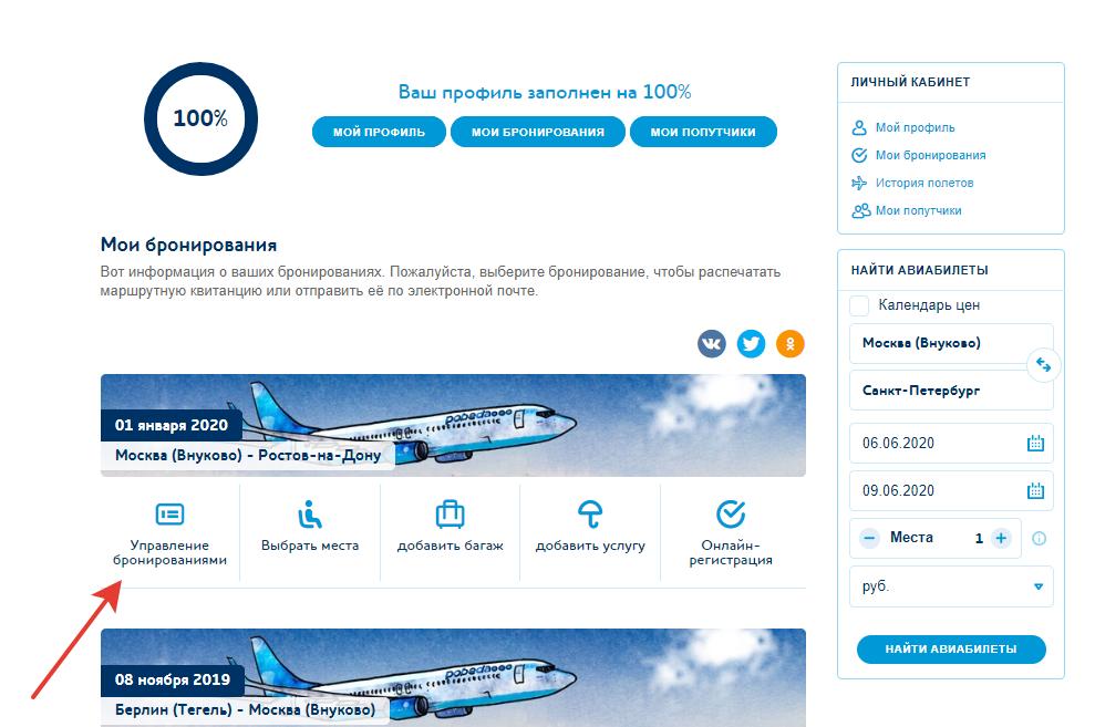 Управление бронированием на сайте авиакомпании Победа