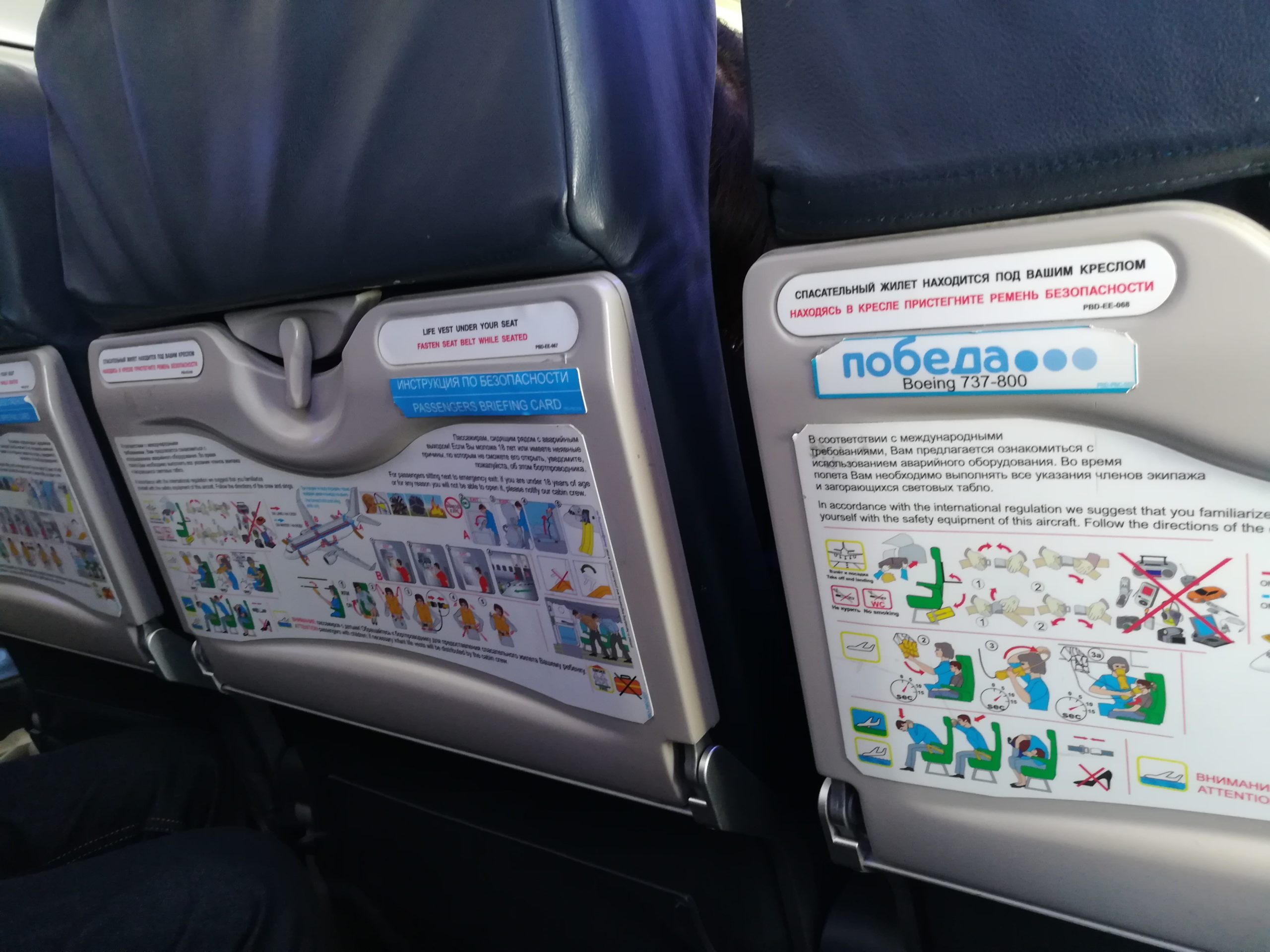 Авиакомпания «Победа» как купить дешевый билет за 499 рублей