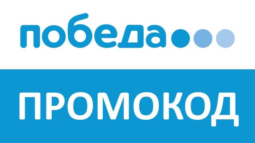 промокод авиакомпания победа