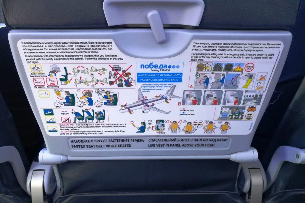 Как позвонить в авиакомпанию Победа бесплатно